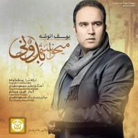 Yousef-Anoosheh-Mikhastam-Bedoni