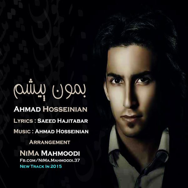 Ahmad Hosseinian - Bemoon Pisham