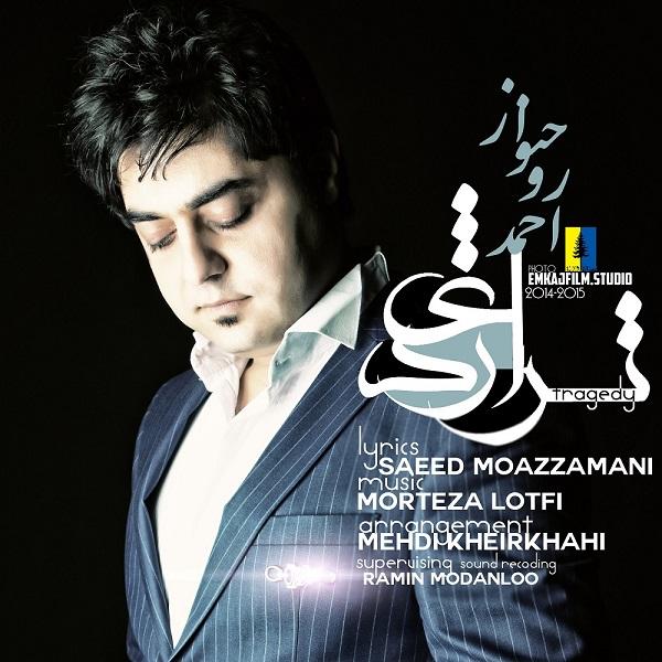 Ahmad Roohnavaz - Tragedy