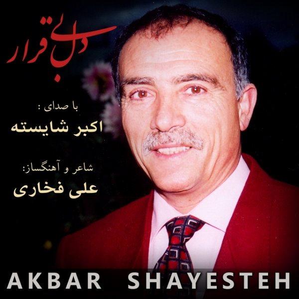 Akbar Shayesteh - Dele Bigharar