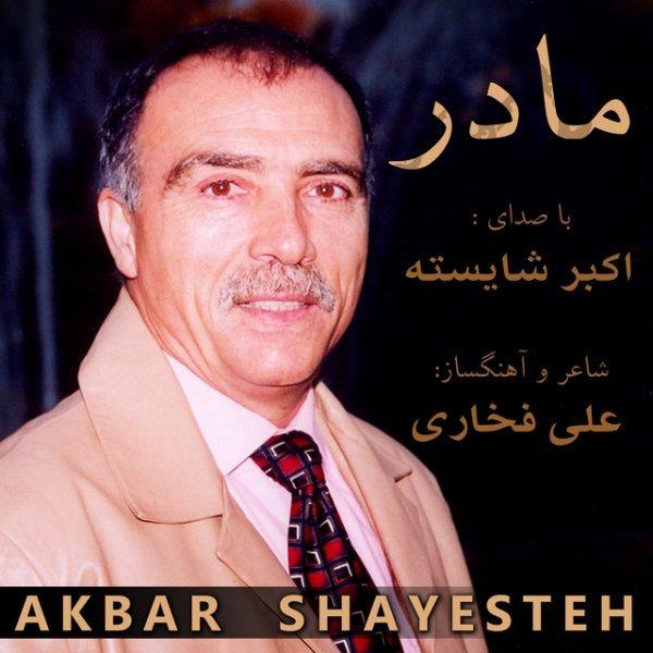 Akbar Shayesteh - Madar