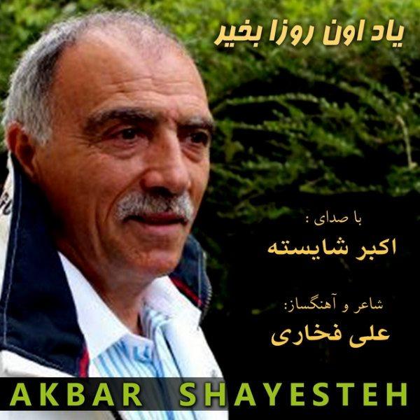 Akbar Shayesteh - Yade Oon Roza Be Kheyr