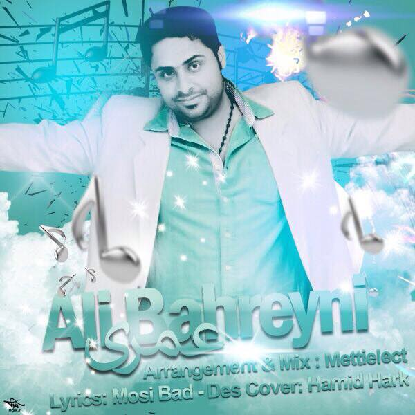 Ali Bahreyni - Omry