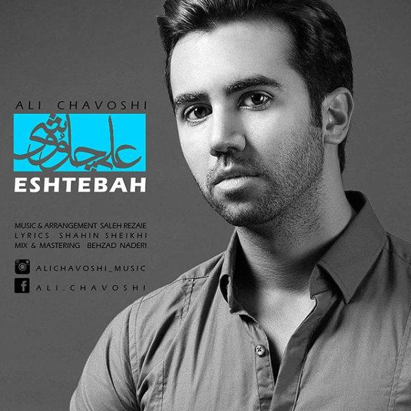 Ali Chavoshi - Eshtebah