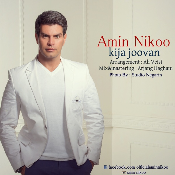 Amin Nikoo - Kija Joovan