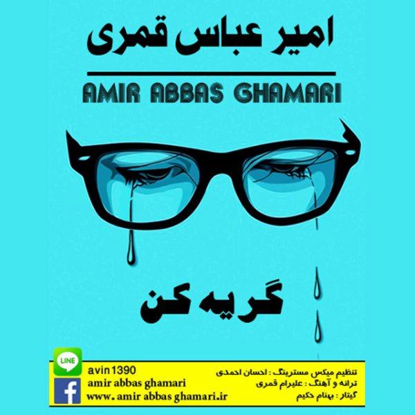 Amir Abbas Ghamari - Gerye Kon