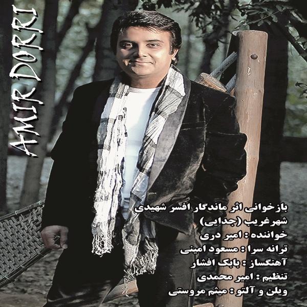 Amir Dorri - Shahre Gharib (Jodaei)