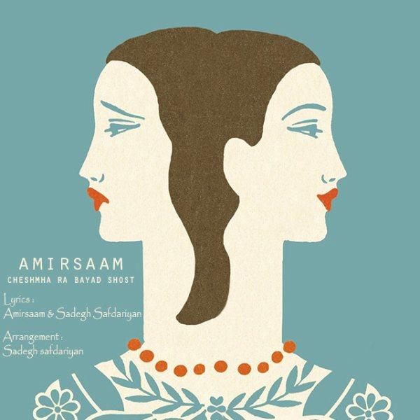 Amirsaam - Cheshmha Ra Bayad Shost