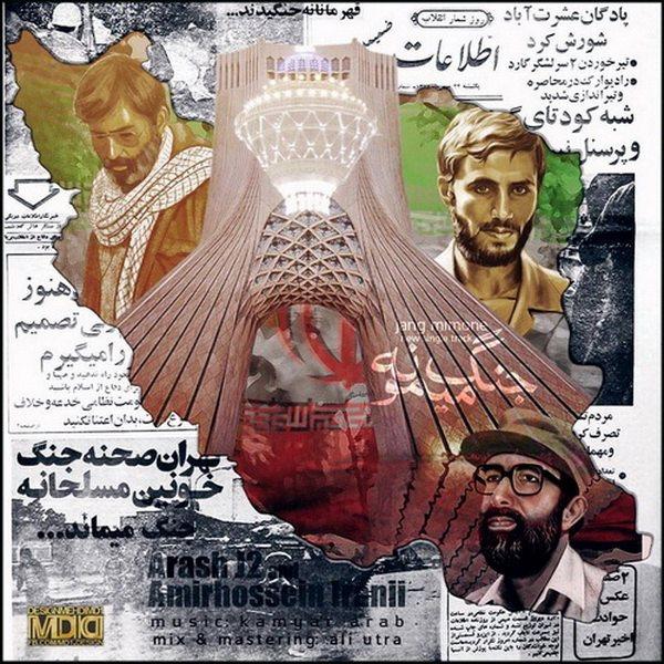 Arash J2 - Jang Mimone (Ft Amirhossein Iranii)