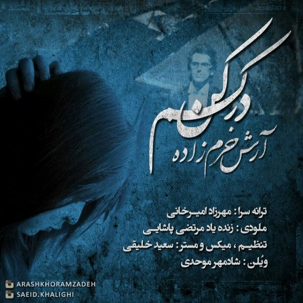 Arash Khoramzadeh - Darkam Kon