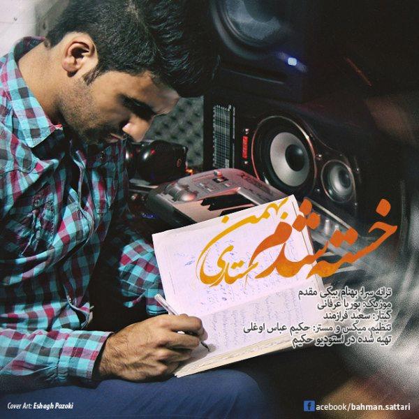 Bahman Sattari - Khaste Shodam