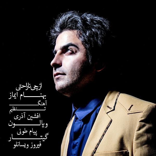 Behnam Imaz - Az Chi Narahati