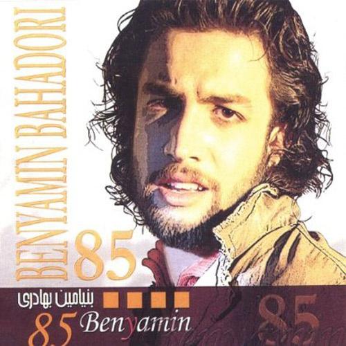 Benyamin - Man Emshab Mimiram