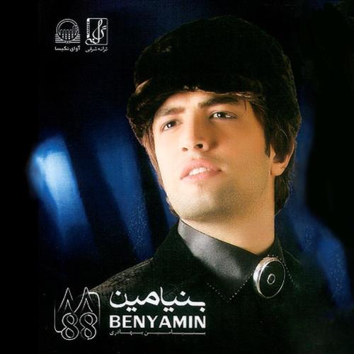 Benyamin - Sedaye Ghalbeh To