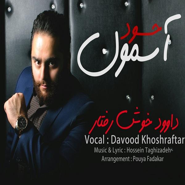 Davood Khoshraftar - Asemoone Hasood