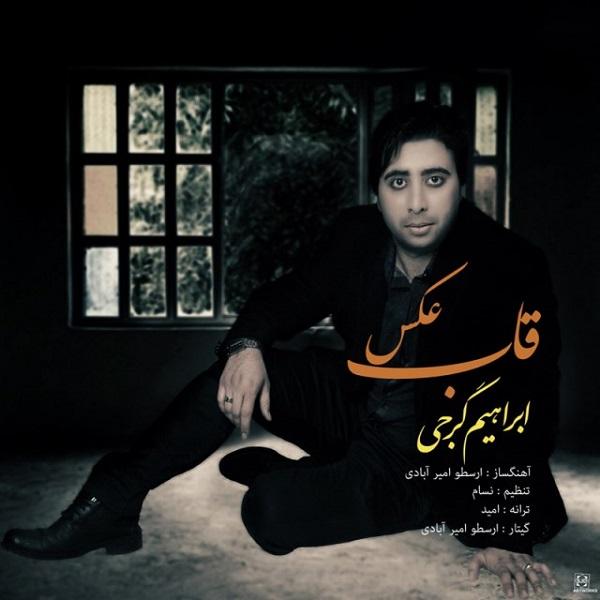 Ebrahim Gorji - Ghabe Aks