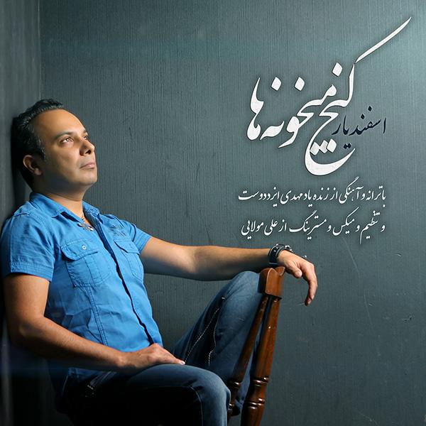 Esfandiar - Konjeh Meykhooneh