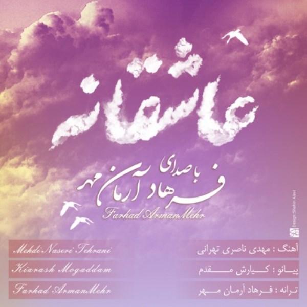 Farhad Armanmehr - Asheghane