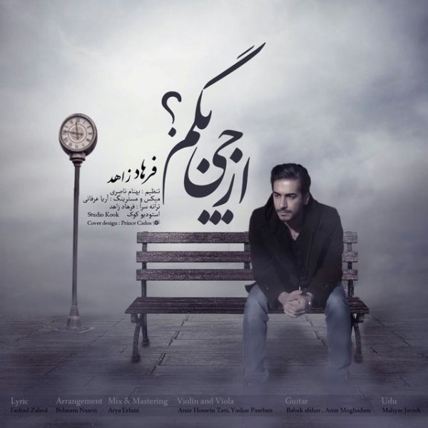 Farhad Zahed - Az Chi Begam