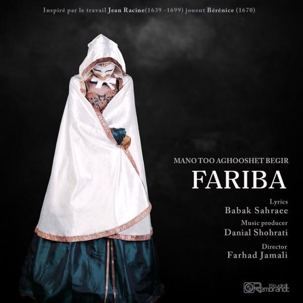 Fariba - Mano Too Aghooshet Begir