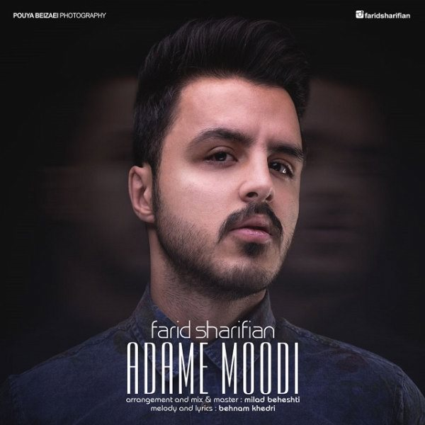 Farid Sharifian - Adame Moodi (Ft Milad Beheshti)
