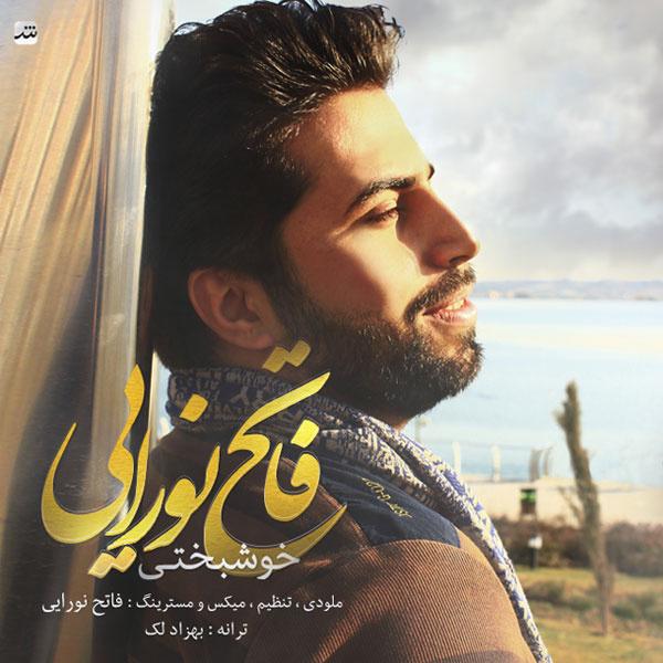 Fateh Nooraee - Khoshbakhti