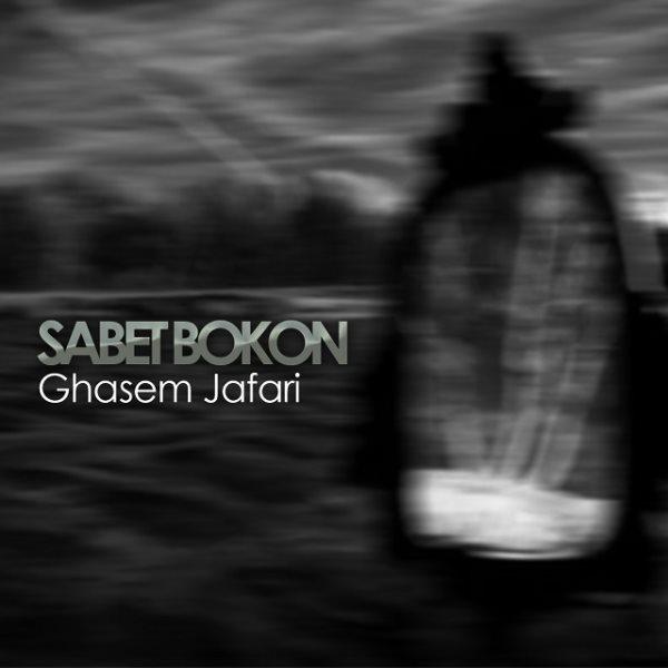 Ghasem Jafari - Sabet Bokon