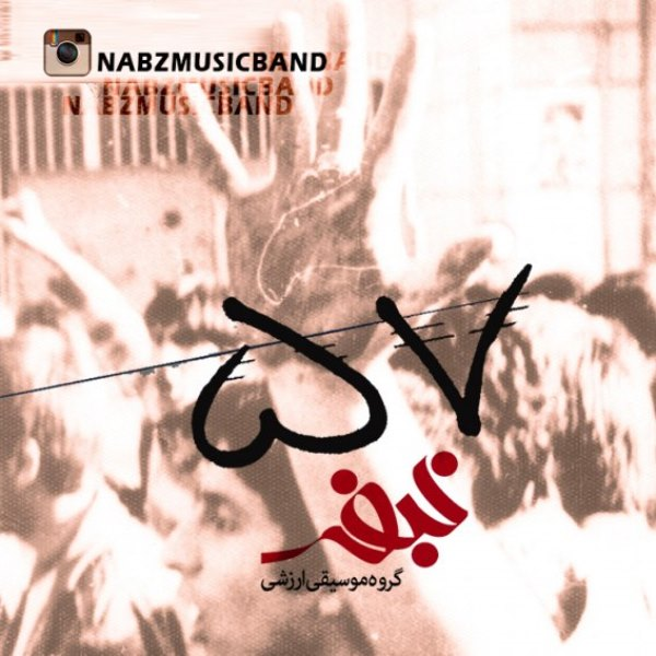 Grouh Musighi Nabz - 57