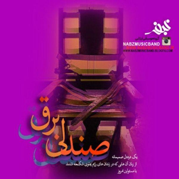 Grouh Musighi Nabz - Sandali Bargh