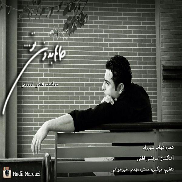 Hadi Norouzi - Halam Bedoone To