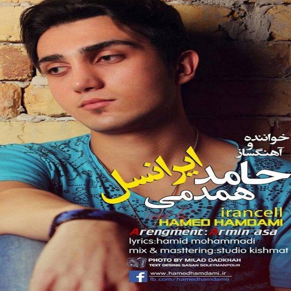 Hamed Hamdami - Irancell