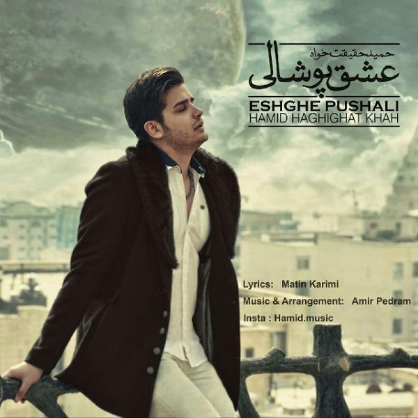 Hamid Haghighat Khah - Eshghe Pushali