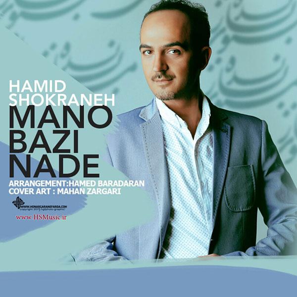 Hamid Shokraneh - Mano Bazi Nade