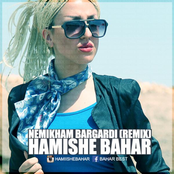Hamishe Bahar - Nemikham Bargardi (Remix)