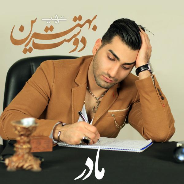Hossein Tohi - Behtarin Doost
