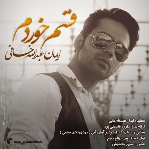 Iman Abdolahkhani - Ghasam Khordam