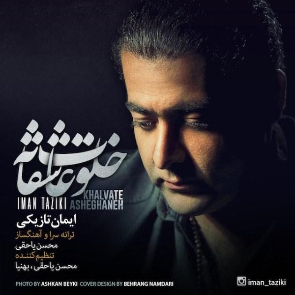 Iman Taziki - Khalvate Asheghaneh
