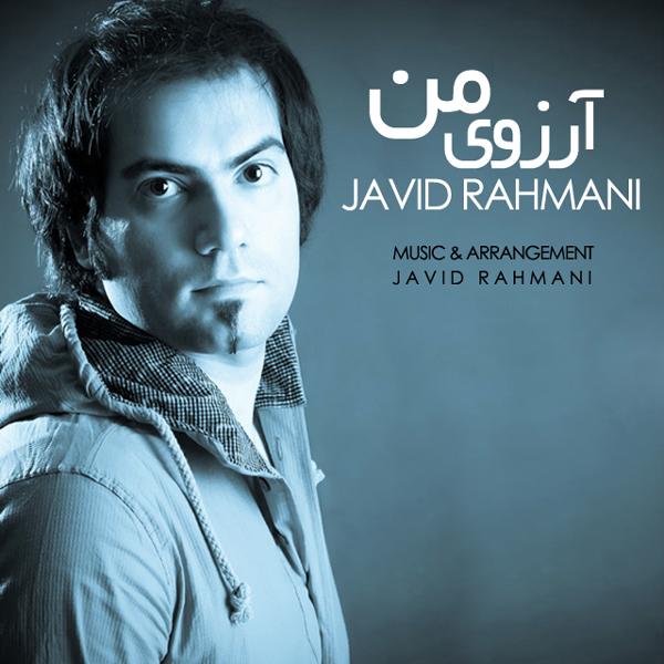 Javid Rahmani - Arezooye Man