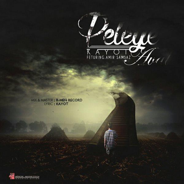 Kayot - Peleye Aval (Ft Amir Samsaz)
