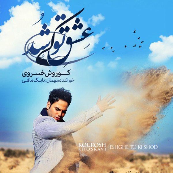 Kourosh Khosravi - Eshghe To Ki Shod (Album Demo)