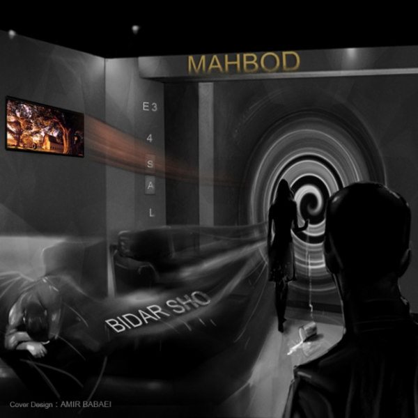 Mahbod - Bidar Sho E3