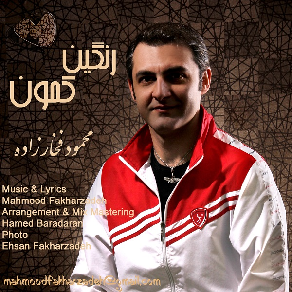 Mahmood Fakharzade - Kamoon