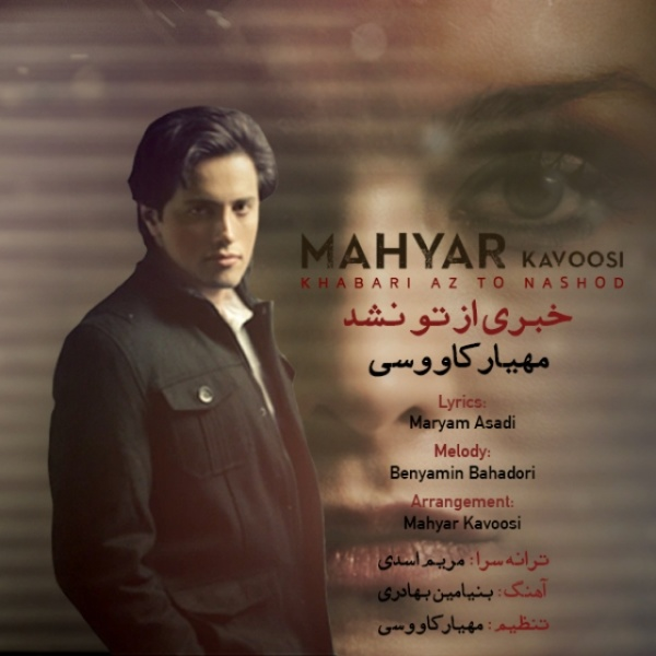 Mahyar Kavoosi - Khabari Az To Nashod