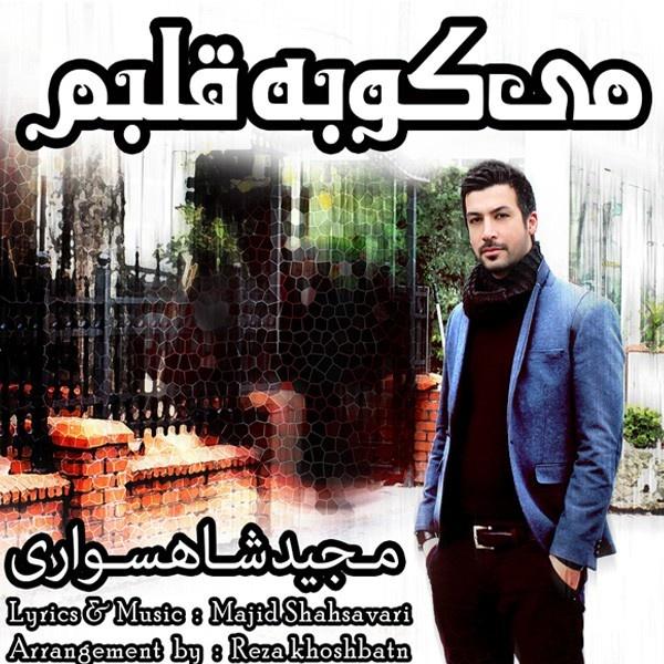 Majid Shahsavari - Mikoobe Ghalbam