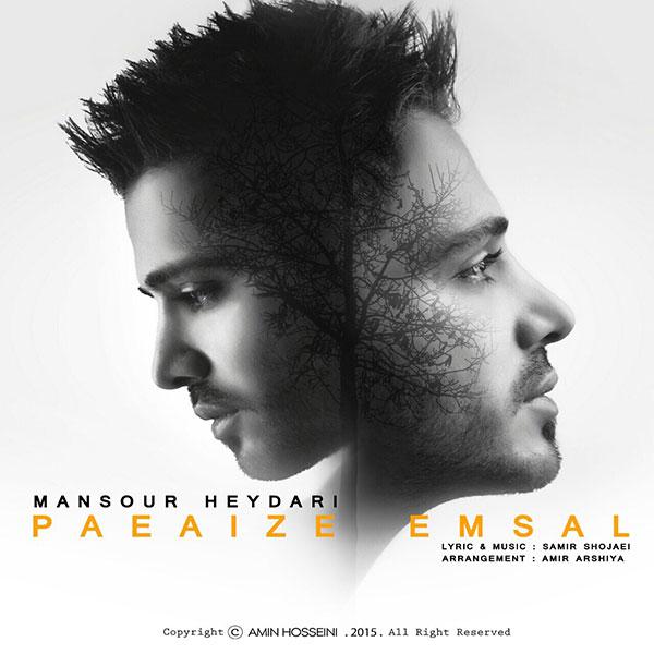 Mansour Heydari - Paeaize Emsal