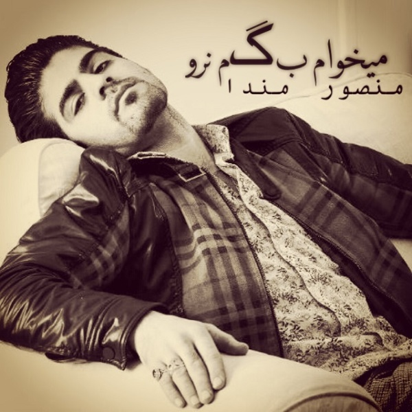 Mansour Manda - Mikham Begam Naro