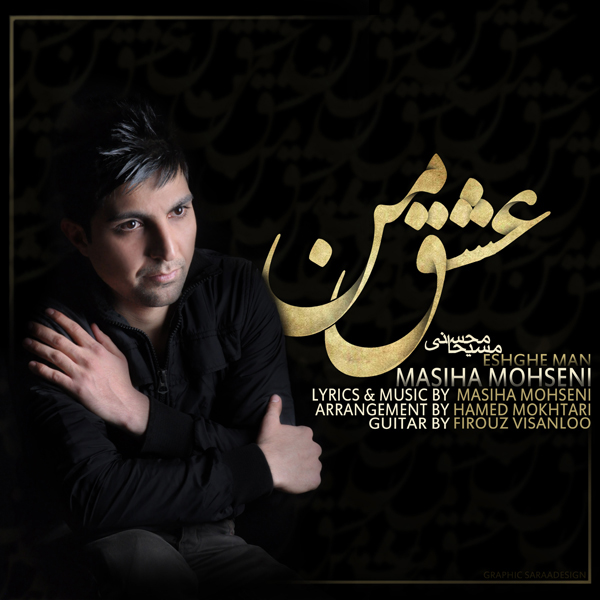 Masiha Mohseni - Eshghe Man