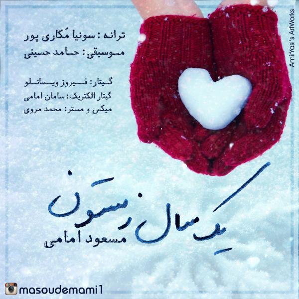 Masoud Emami - Yek Sal Zemestoon