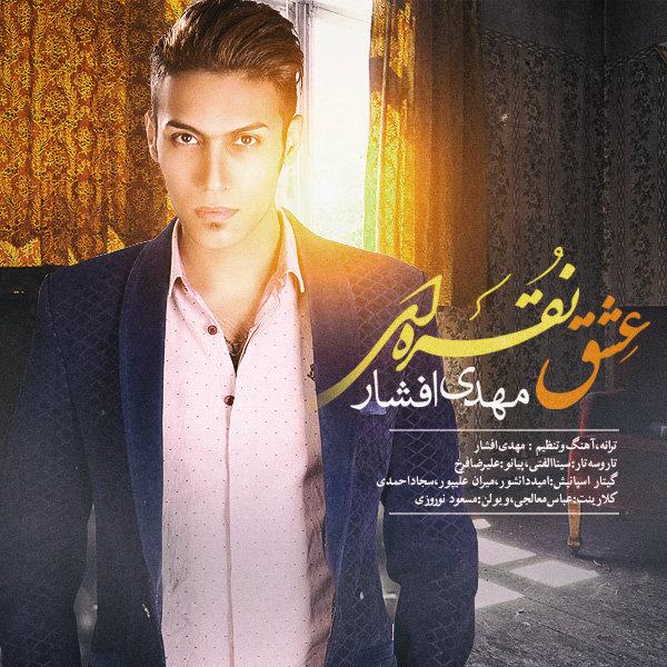 Mehdi Afshar - Booye Baroot