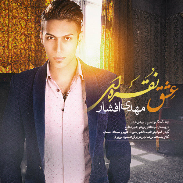 Mehdi Afshar - Ye Rooze Khoob